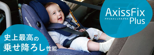 低重心で乗せ降ろしラクラクな乳幼児兼用チャイルドシート|AxissFix Plus(アクシスフィックスプラス)