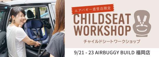 9/21-23 AIRBUGGY 福岡店「チャイルドシートの選び方」体験型ワークショップ開催!