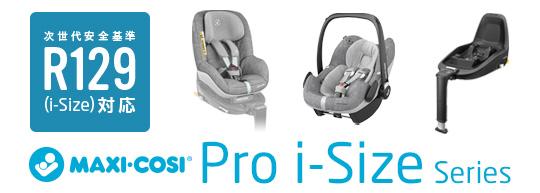 R129(i-Size)対応の最新ラインナップ『Pro i-Sizeシリーズ』販売開始のお知らせ