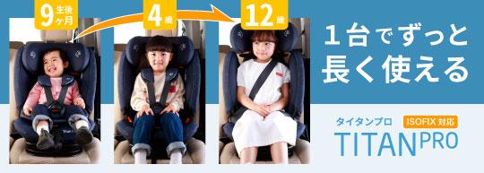 生後9ヵ月〜12歳まで1台でずっと長く使える「TitanPro(タイタンプロ)」