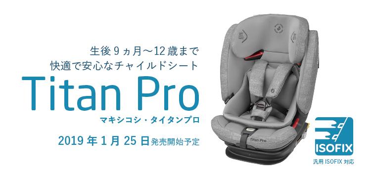 Maxi-Cosi Titan Pro(マキシコシ・タイタンプロ)