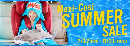 最大15%OFF『Maxi-Cosi SUMMER キャンペーン』開催のお知らせ。7月17日(金)〜8月31日(月)