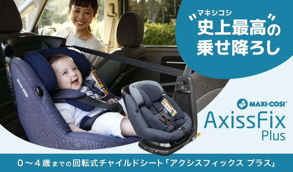 最高の乗せ降ろし性能を誇る回転式チャイルドシート「AxissFix Plus(アクシスフィックスプラス)」