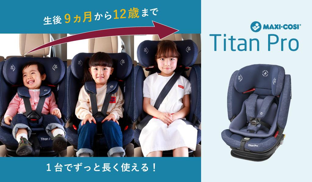 生後9ヵ月から12歳まで1台でずっと長く使えるチャイルドシート「Titan Pro(タイタン・プロ)」