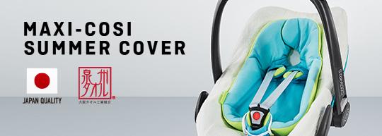 新生児から使えるベビーシート「マキシコシ」専用のサマーカバー。